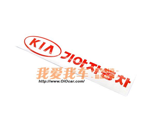 KIA 韩国起亚汽车韩文标志贴纸高清图片