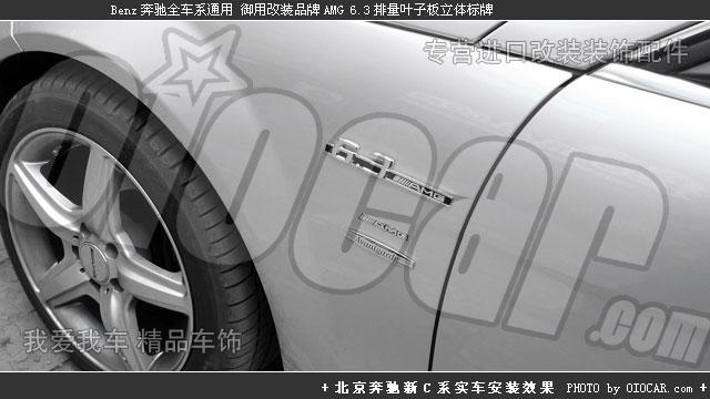 Benz奔驰御用改装品牌 AMG 6.3排量最强引擎立体叶子板标牌 AMG